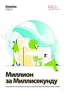 Скачать исследование Google в журнале Инфинити